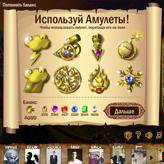 Game Сокровища Казанского Хана - три в ряд