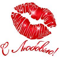 картинки спасибо с поцелуем любимому каждого знака
