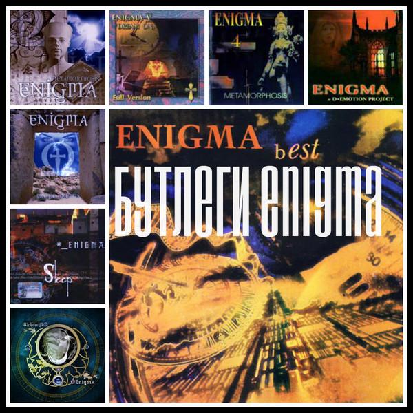 Enigmatic radio online - Бутлеги Enigma - Слушать онлайн